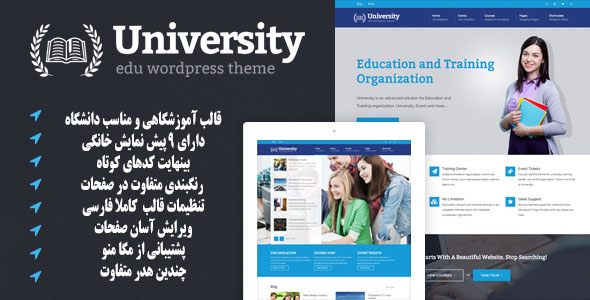 قالب وردپرس فارسی یونیورسیتی (University) -