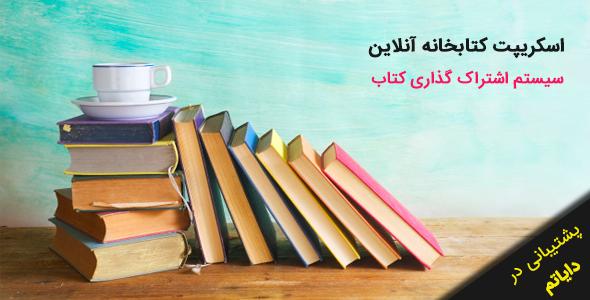 اسکریپت کتابخانه آنلاین فارسی -