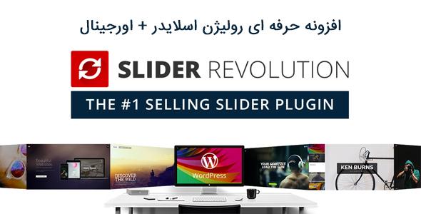 افزونه slider revolution | اسلایدر رولیژن اورجینال -