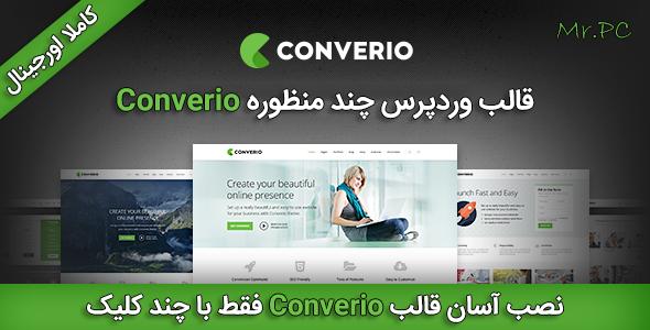 قالب وردپرس شرکتی چند منظوره کانوریو converio -