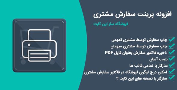 افزونه چاپ سفارش مشتری و ذخیره بعنوان pdf -