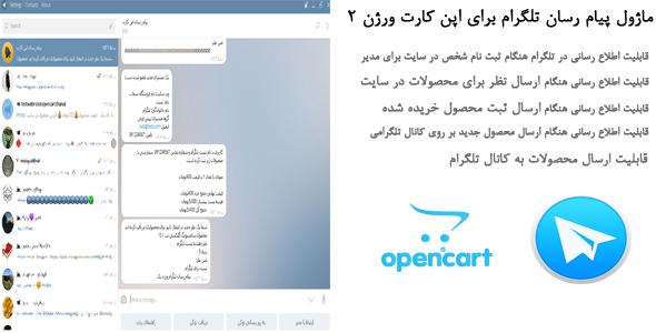 ماژول پیام رسان تلگرام برای اپن کارت ۲ -