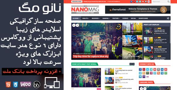 قالب وردپرس مجله ای فارسی نانو مگ (Nanomag) -