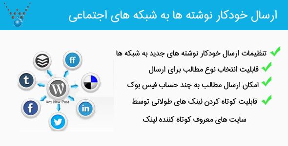ارسال خودکار مطالب به شبکه های اجتماعی -