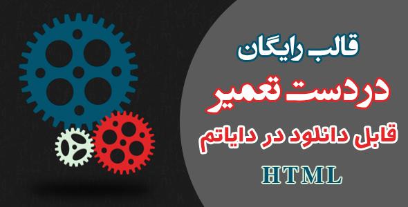 قالب html در دست ساخت متحرک -
