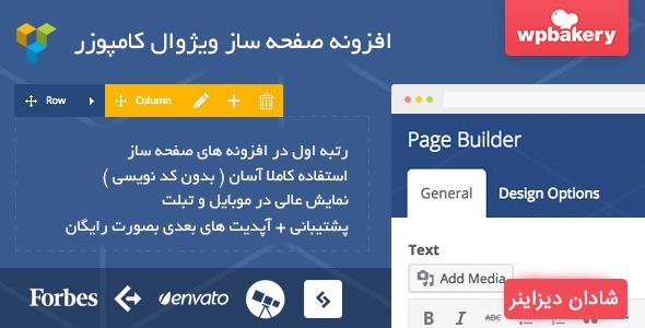 افزونه Visual Composer ویژوال کامپوزر فارسی -