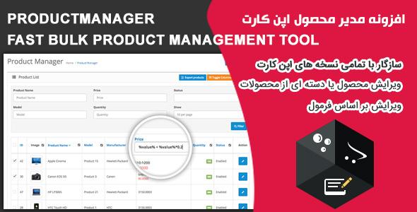 ماژول مدیر محصول اپن کارت ProductManager -