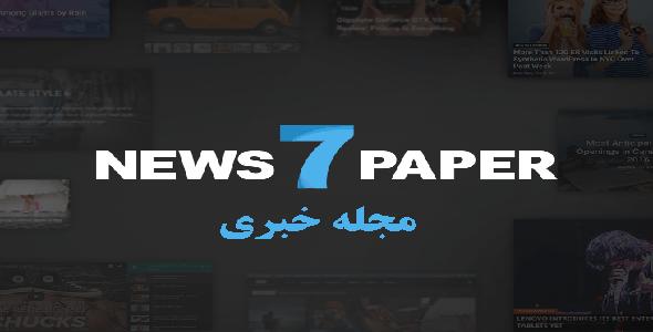 قالب مجله خبری و سر گرمی Newspaper -