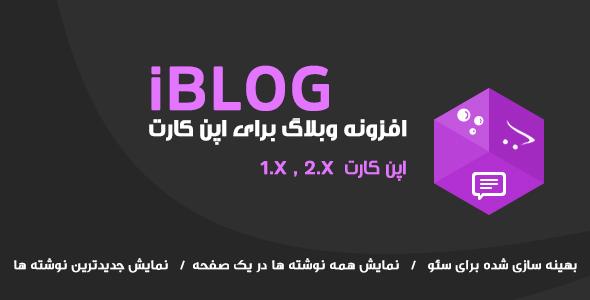 ماژول وبلاگ اپن کارت ۱٫۵ و  ۲ iblog -