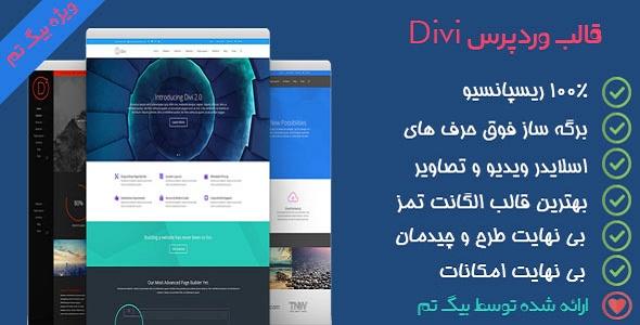 قالب وردپرس شرکتی Divi -