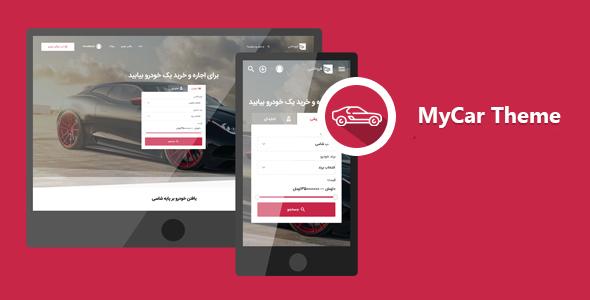 فروش قالب آگهی خودرو Mycar برای وردپرس -