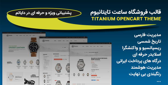 قالب فروشگاه ساعت تایتانیوم Titanium -