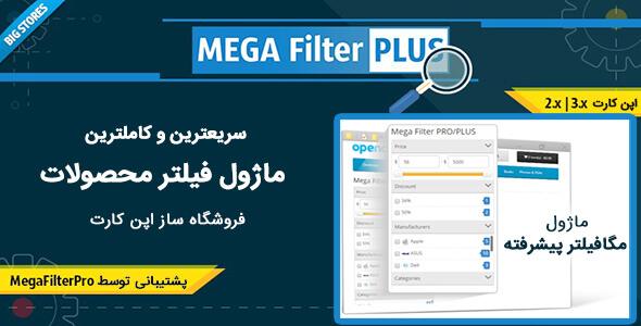 ماژول اورجینال مگا فیلتر پیشرفته اپن کارت ۲ و ۳ -