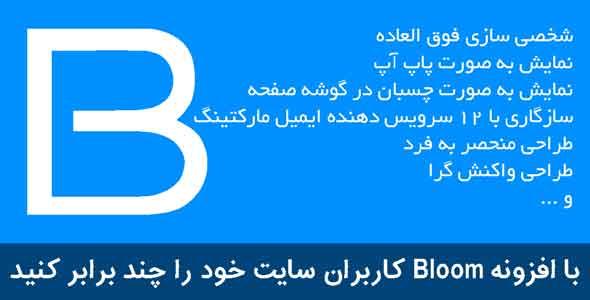 ساخت فرم های عضویت در خبرنامه با افزونه Bloom -