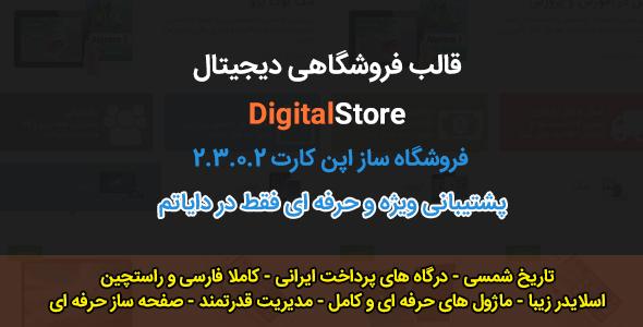 قالب فروشگاهی دیجیتال digitalstore -