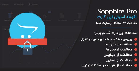 ماژول اورجینال امنیتی اپن کارت Sapphire PRO -