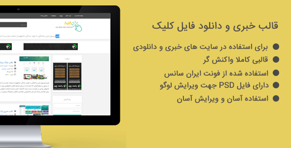قالب html خبری و دانلود فایل کلیک -