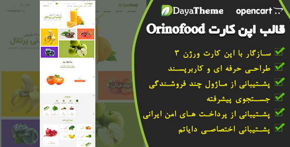 قالب اپن کارت Orinofood -