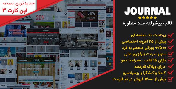 قالب اورجینال اپن کارت ژورنال journal -