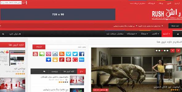 قالب وردپرس مجله تفریحی خبری فارسی Rush -