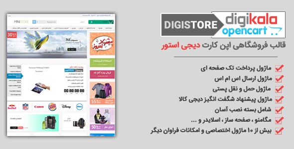 قالب فارسی digistore اپن کارت ۲ -