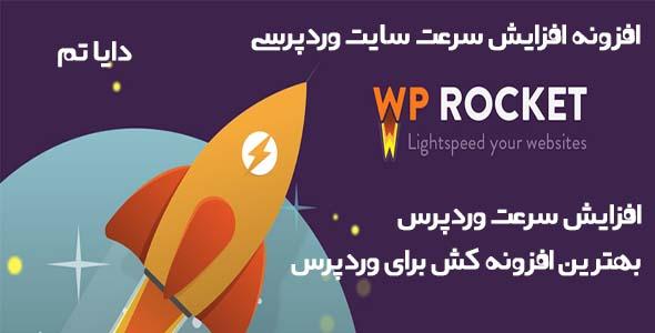 افزونه افزایش سرعت سایت وردپرسی WP Rocket -