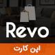 قالب فروشگاهی اپن کارت روو revo - فروشگاه قالب و افزونه دایاتم