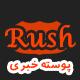 قالب وردپرس مجله تفریحی خبری فارسی Rush - قالب فروشی دایاتم