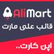 قالب اپن کارت علی مارت AliMart - فروشگاه قالب و افزونه دایاتم