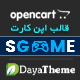 قالب فروشگاهی اس گیم SGame اپن کارت ۳ - فروشگاه قالب و افزونه دایاتم