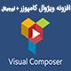 افزونه Visual Composer ویژوال کامپوزر فارسی - فروشگاه قالب و افزونه دایاتم