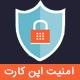 ماژول اورجینال امنیتی اپن کارت Sapphire PRO - فروشگاه قالب و افزونه دایاتم