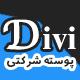 قالب وردپرس شرکتی Divi - قالب فروشی دایاتم