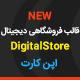 قالب فروشگاهی دیجیتال digitalstore - قالب فروشی دایاتم