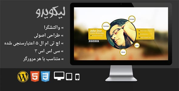 قالب سایت رزومه و شخصی Liquido فارسی